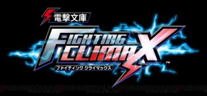 dengeki-bunko-fighting-climax-logo